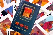Monkey King Playing Cards