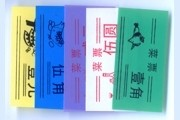 Package of 5 Chinese Food Coupons