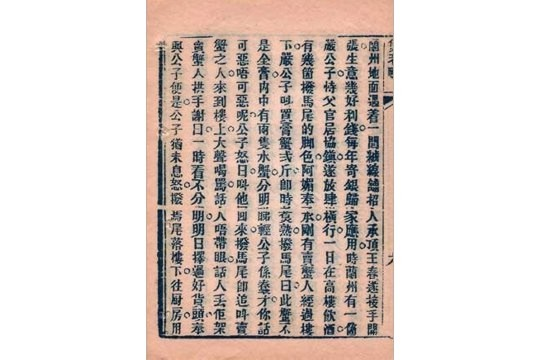 Package of 5 Vintage Chinese Text Pages